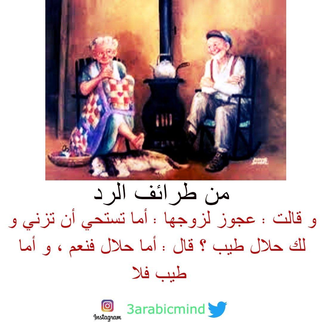 من طرائف الرد Arabic Quotes Quotes Movie Posters