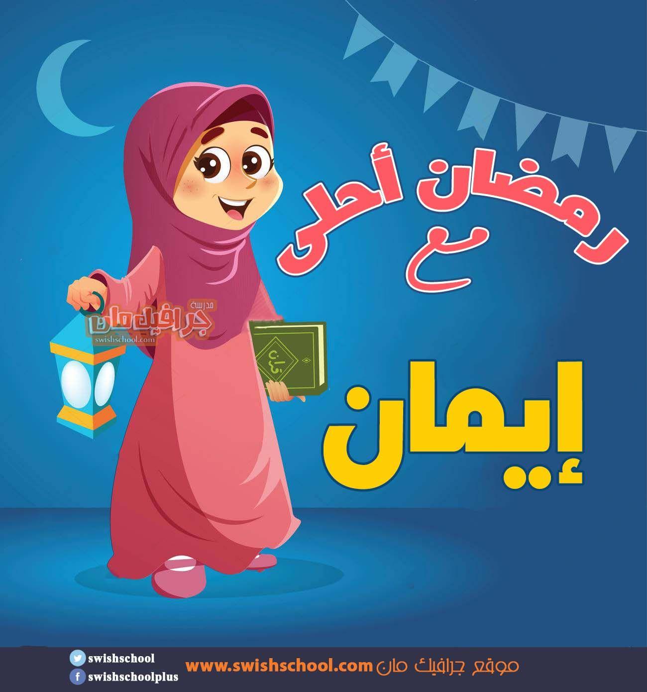 Pin By Chehab Em Omar On رمضان احلى مع Romantic Art Ramadan Disney Characters