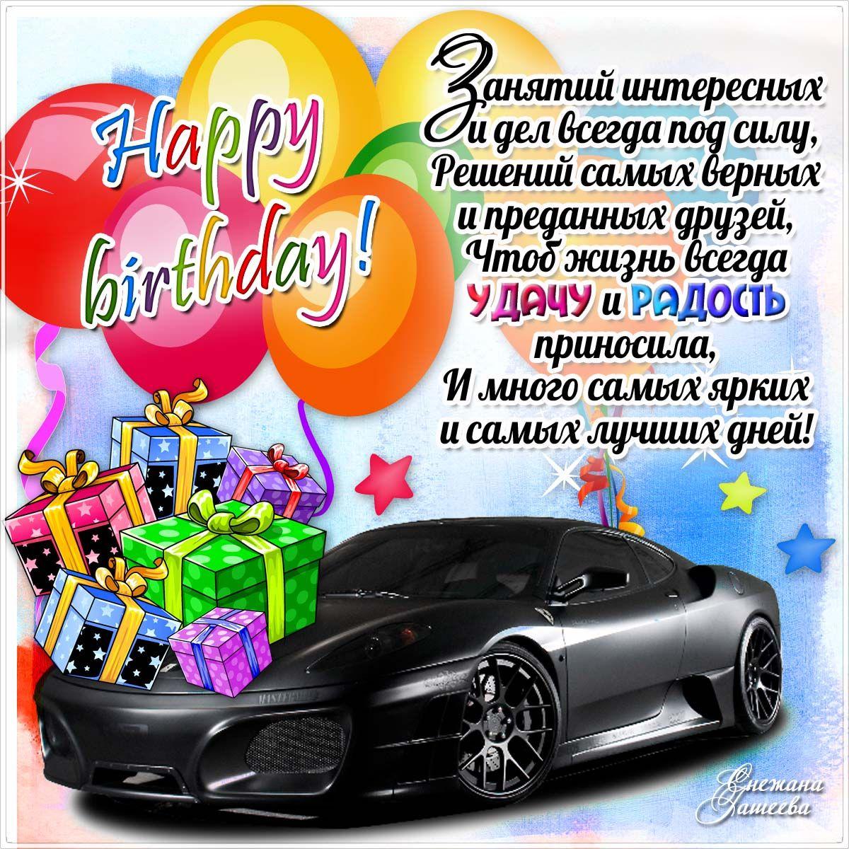 Смс поздравления с днем рождения племяннику от тети прикольные