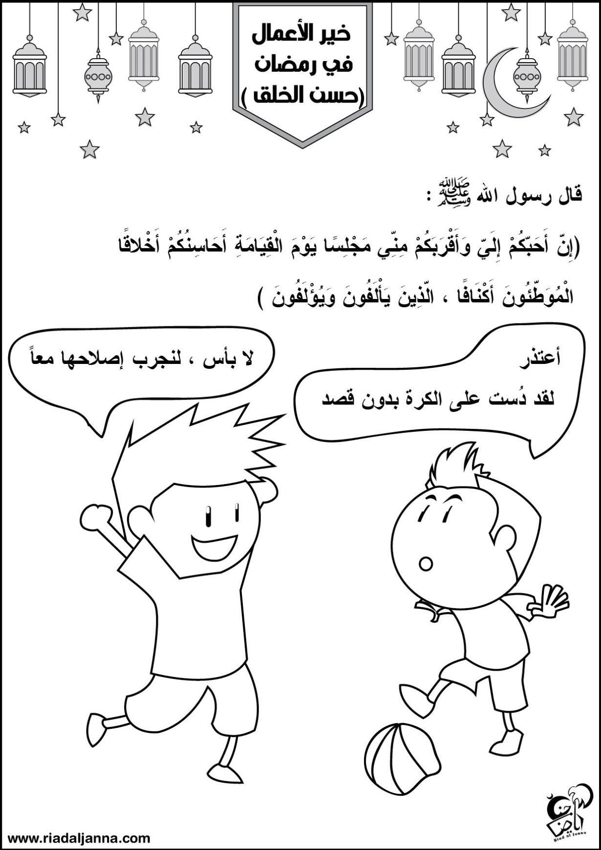 خير الأعمال في رمضان أوراق تلوين رياض الجنة Muslim Kids Activities Arabic Kids Islamic Kids Activities