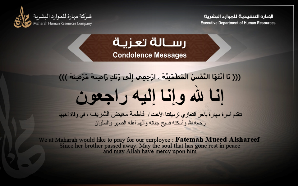 Pin By Mohammad Farooq On Graphic Design Condolence Messages Condolences Human Resources