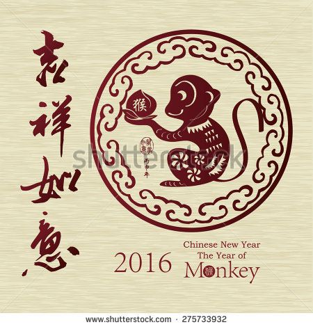Chinese New Year Greeting Card Designinese Year Of Monkey Made By