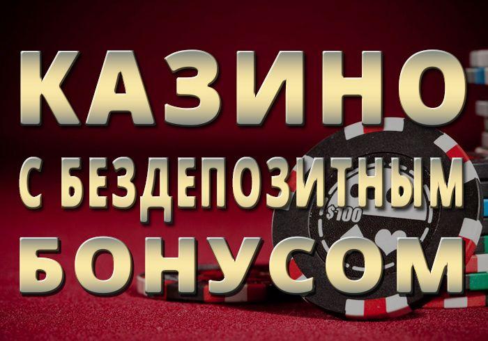 официальный сайт бонусы казино 2018 года