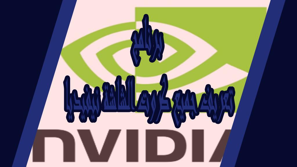 تحميل برنامج تعريف جميع كروت الشاشة نيفيديا مجانا Gaming Logos Logos Atari Logo