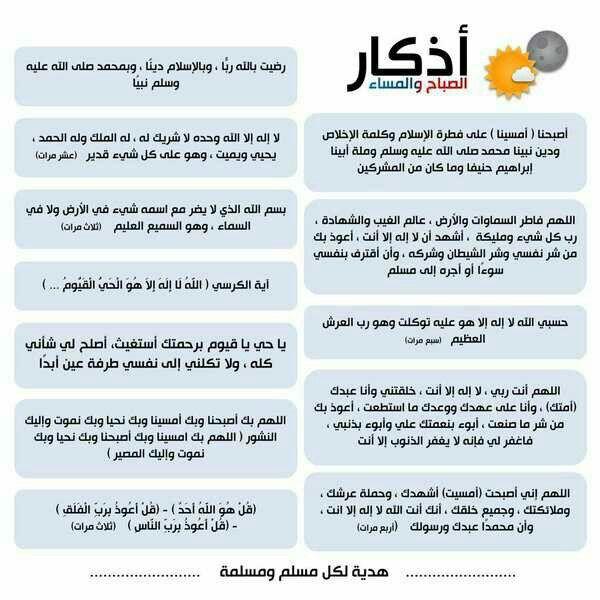 أذكار الصباح والمساء Book Qoutes Quran Book Islamic Information