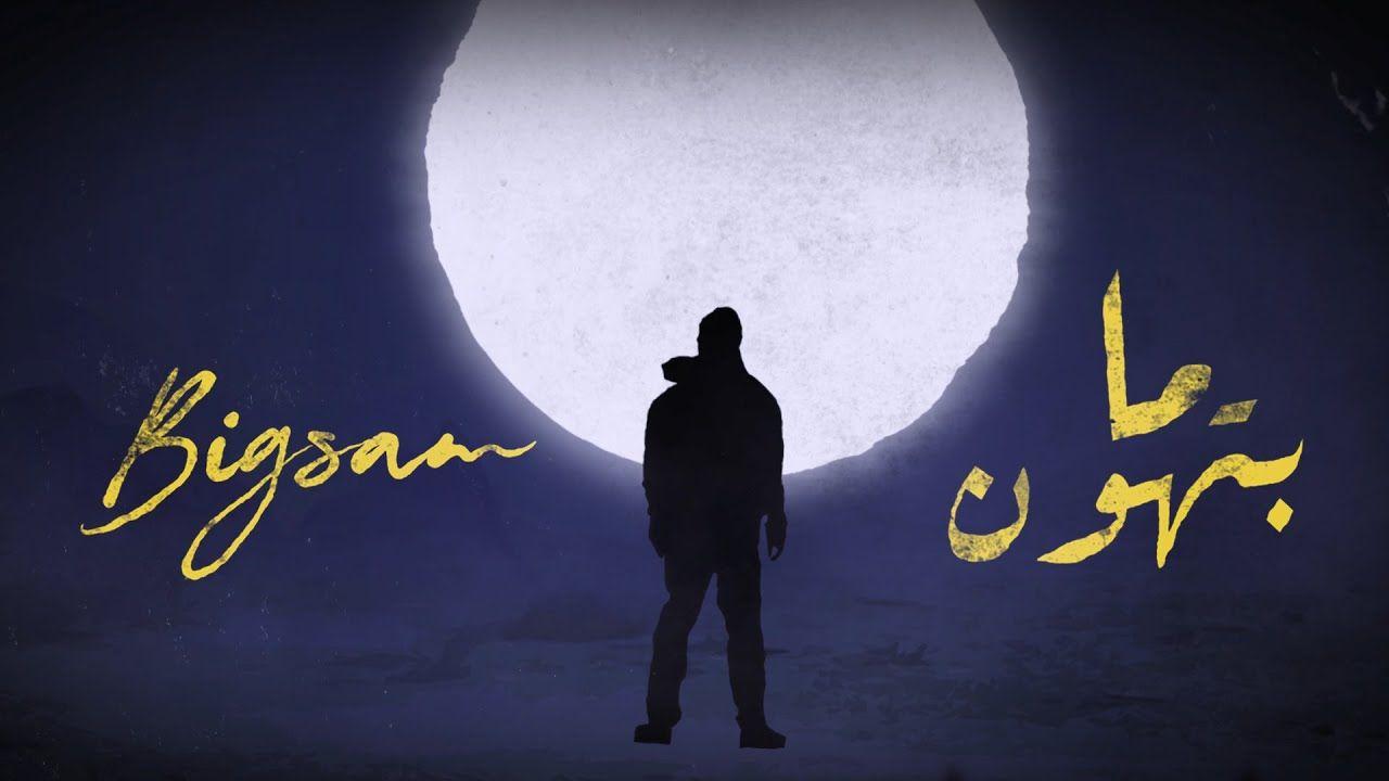 Bigsam ما بتهون Official Lyrics Video Prod By Doktor Youtube Black Aesthetic Wallpaper Trending Music Black Aesthetic