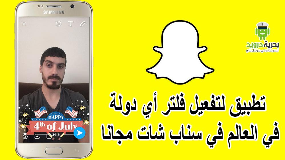 فلتر دبي فلاتر الرياض سناب فلتر سناب دبي فلتر الرياض سناب شات جديد Tech Company Logos Geofilter Snapchat Filters