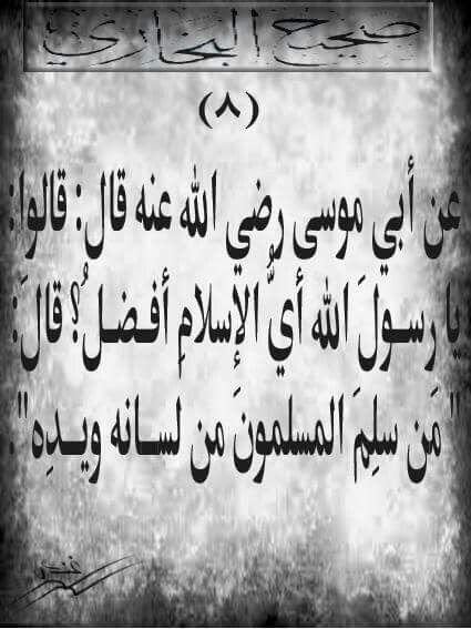 Desertrose 8 أحاديث صحيح البخاري Arabic Calligraphy Calligraphy Arabic