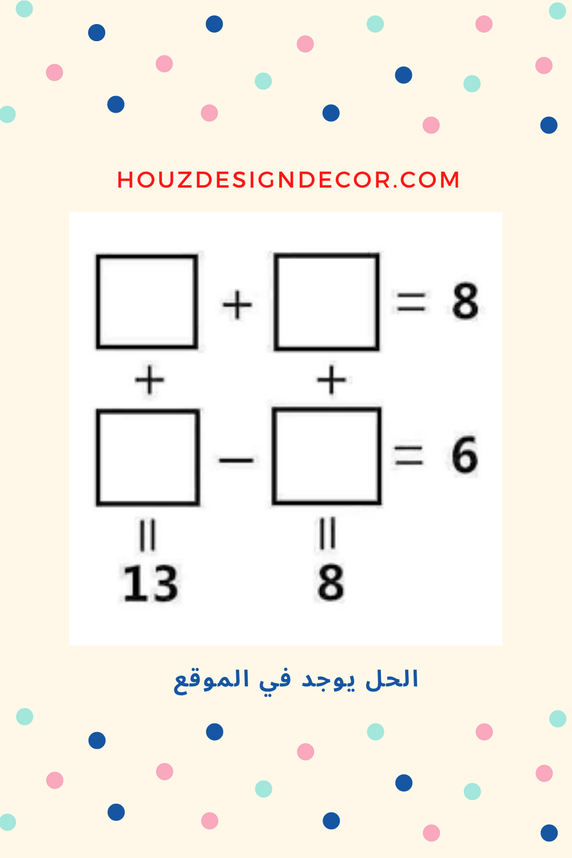 الغاز رياضيات مع الحل Riddles Games