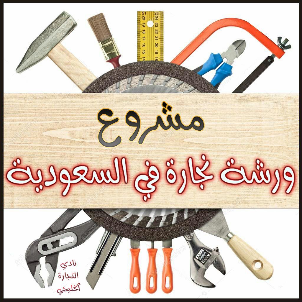 مشروع تجاري مربح ورشة نجارة في السعودية نادي التجارة الخليجي Carpentry Vehicle Jumper Cables Jumper Cables
