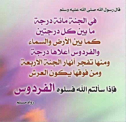 اللهم انا نسالك الفردوس الاعلى Math Words Arabic Calligraphy