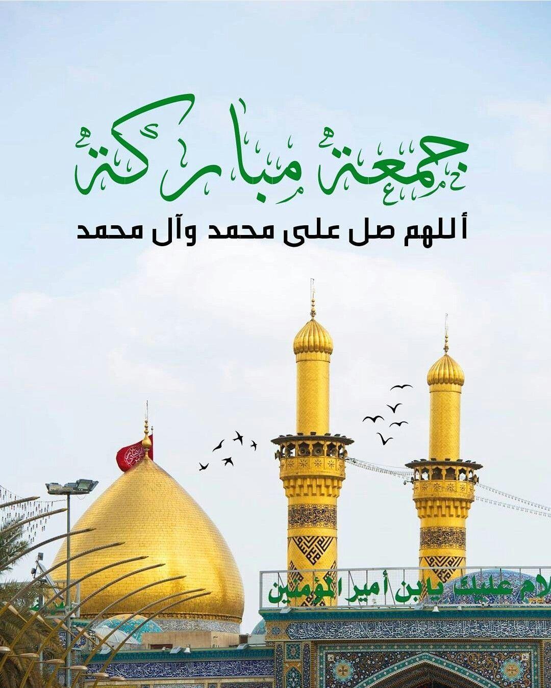 اللهم صل على محمد وال محمد Indian Flag Wallpaper Islamic Pictures Blessed Friday