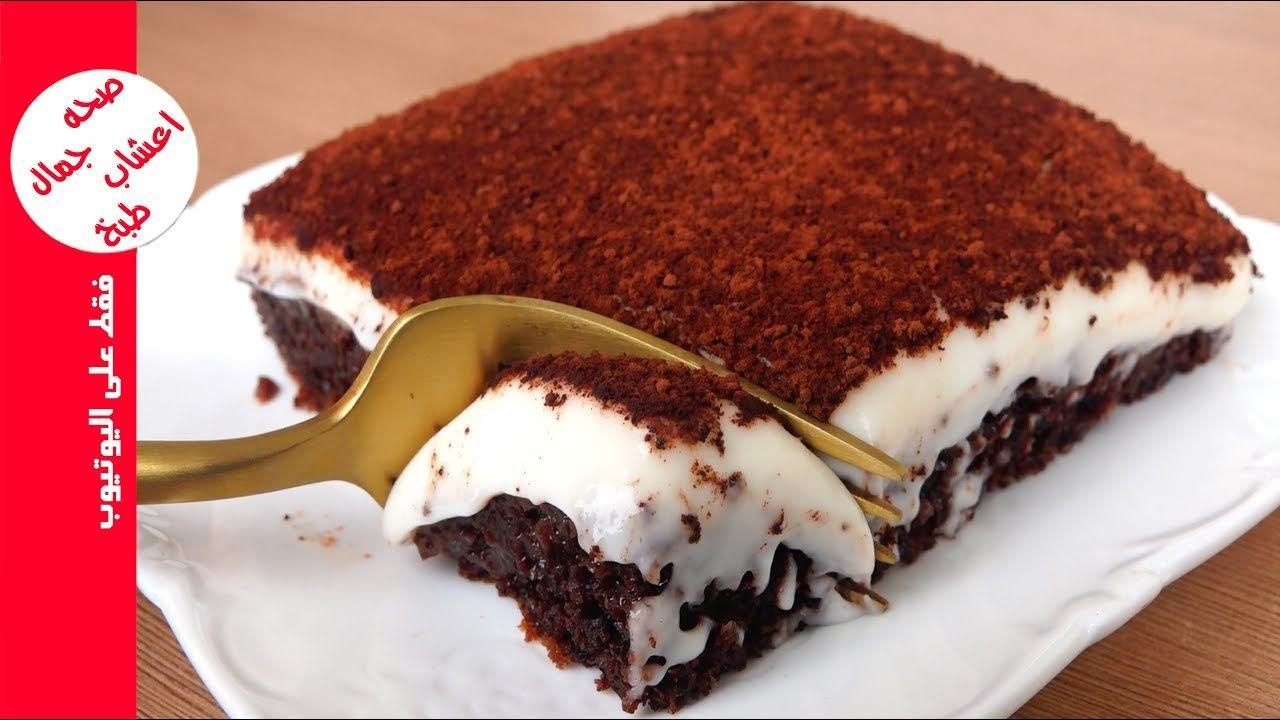 كيك البيانو التركية بالشوكولاتة حمودي خلصها بدقيقة ردة فعلة بنهاية الفيديو Youtube Yummy Food Desserts Cake Recipes