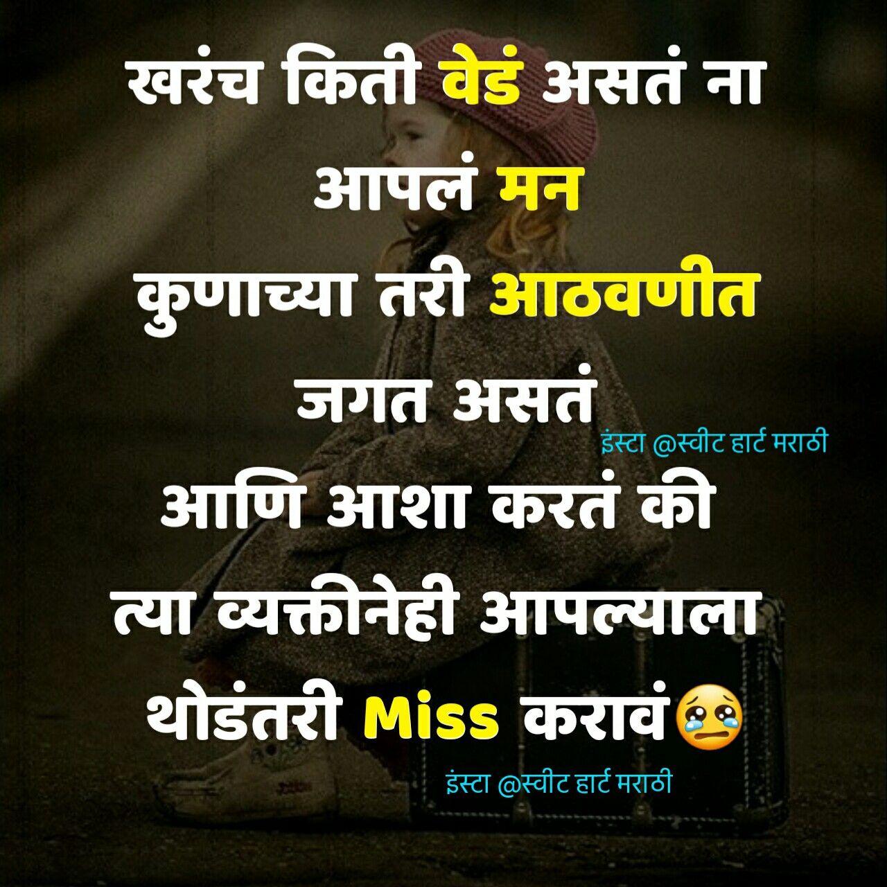 Pin By Sweet Heart Marathi On Sweet Heart Marathi Marathi Love
