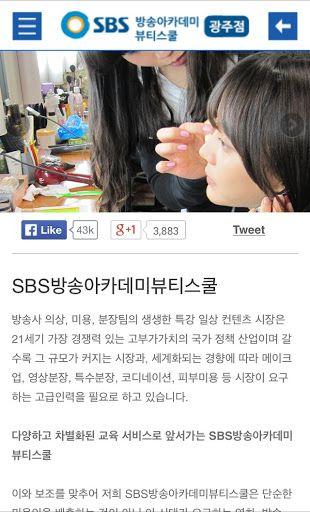 SBS방송아카데미뷰티스쿨 광주캠퍼스  http://Mobogenie.com