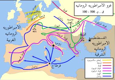 Invasions Of The Roman Empire Arabic Png Roman Empire Empire Roman