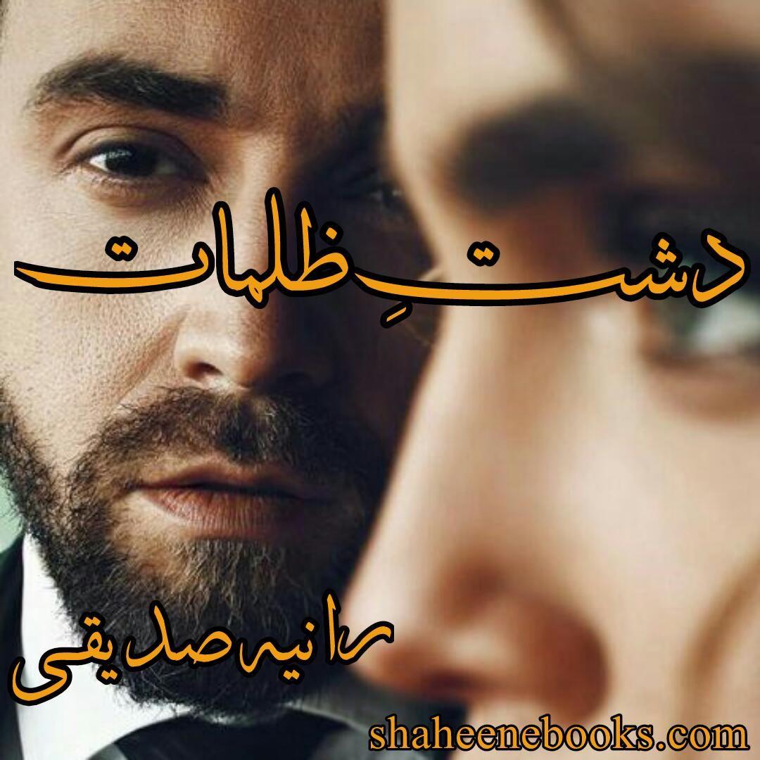 Best Romantic Urdu Novels 2020 in 2020 Urdu novels