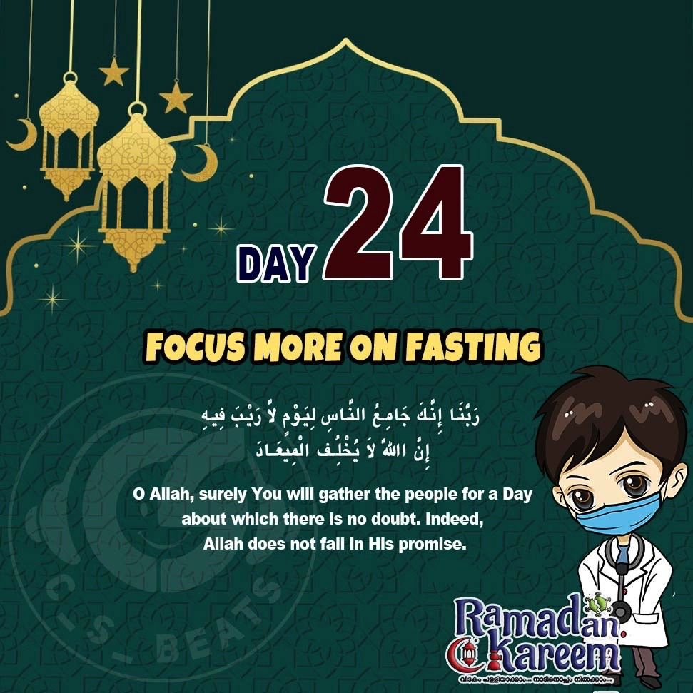 Ramadan Dua Day 24 Ramadan Day Ramadan Ramadan Prayer