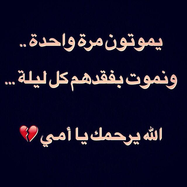 اللهم ارحم وأغفر لأمي حبيبة قلبي Wisdom Quotes Life Mother Quotes Wisdom Quotes