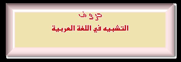 التشبيه في اللغة العربية