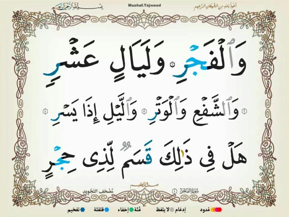 سورة الفجر Calligraphy Arabic Calligraphy Arabic