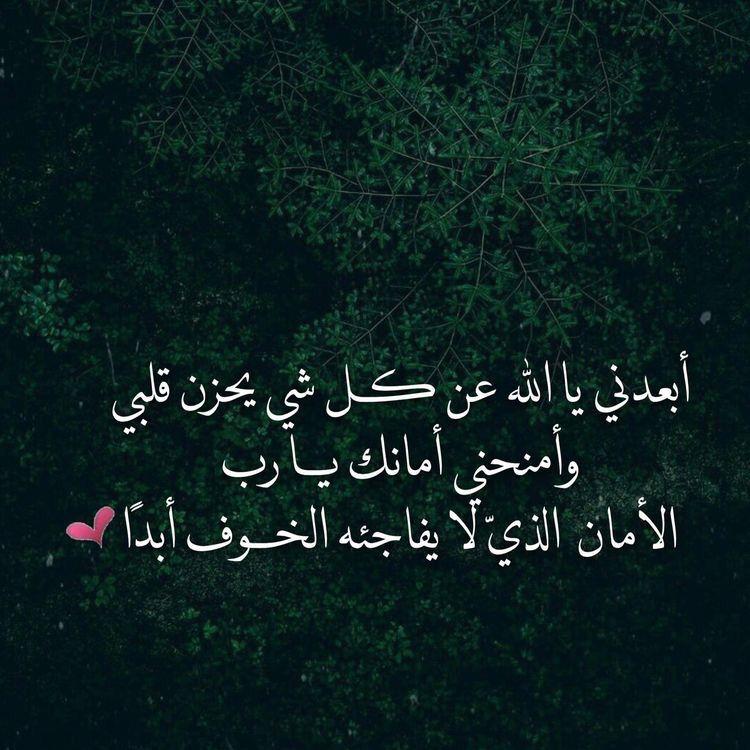 Pin By صورة و كلمة On Duea دعاء Arabic Love Quotes Quotes Words