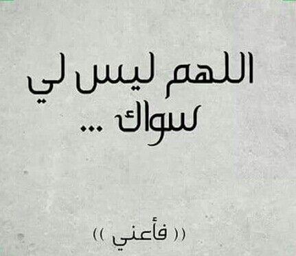 اللهم اعني على طاعتك و حسن عبادتك Arabic Funny Arabic Quotes Quotes