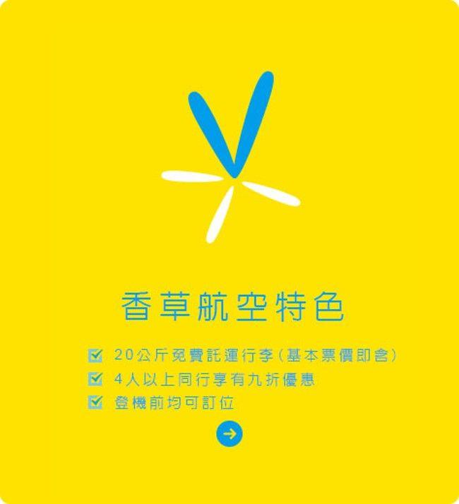 香草航空官網(Vanilla Air) - 日本東京 LCC 國內線 國際線