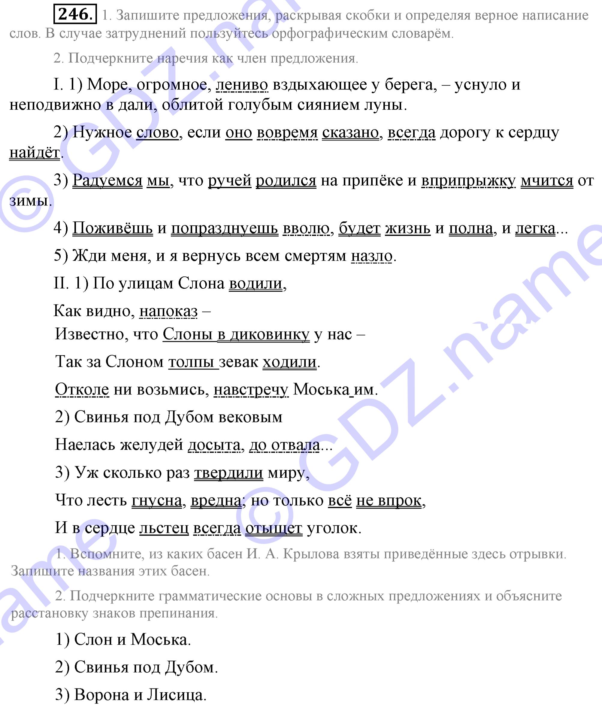 Решение задачи 407 богдановича 2 класс