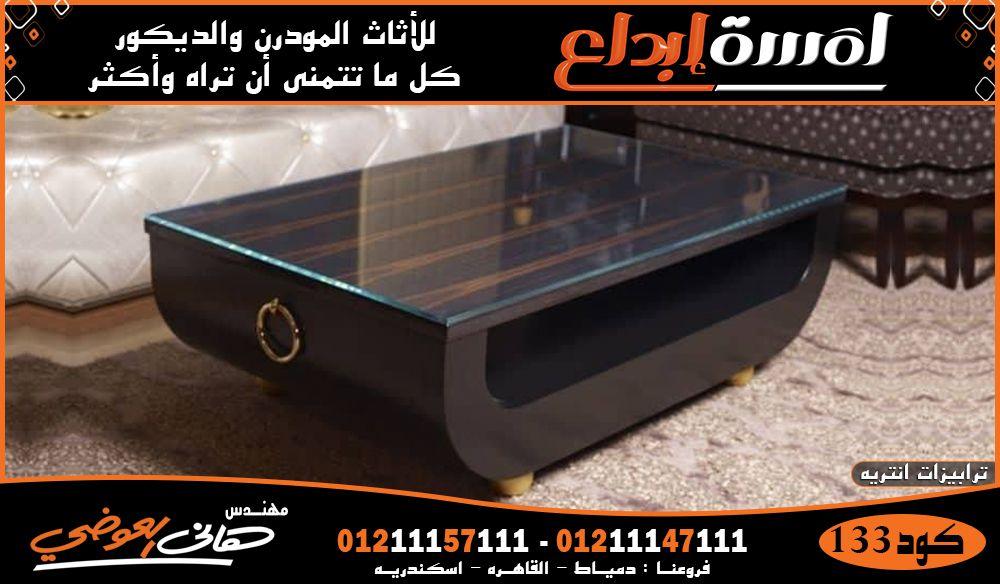ترابيزات انتريه ترابيزات انتريه مودرن Coffee Table Home Decor Furniture