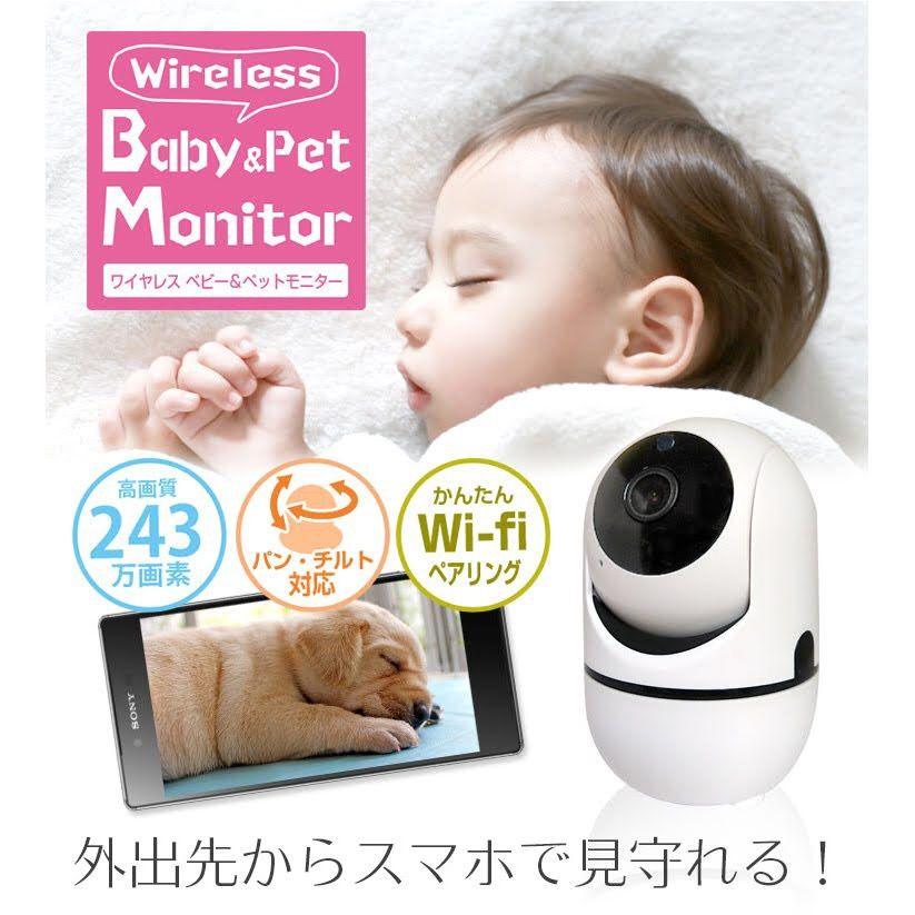 ベビーモニター ベビーモニター 監視カメラ ネットワークカメラ