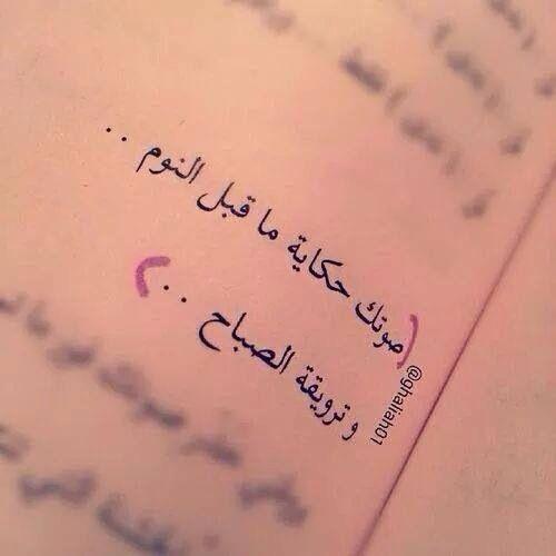 كلام جميل Morning Text Messages Morning Love Quotes Love Words
