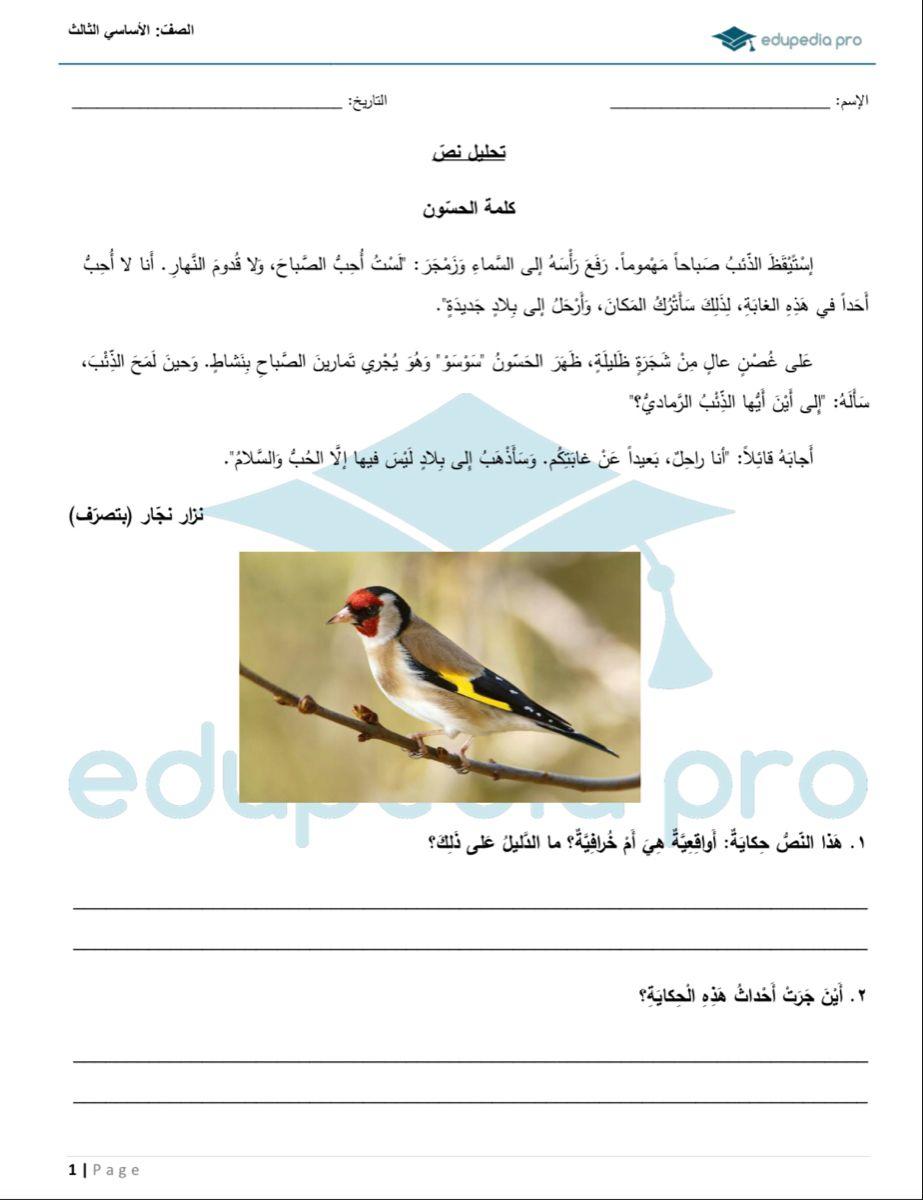 Arabic Worksheet Arabic Worksheets Reading Comprehension Learning Centers [ 1200 x 923 Pixel ]