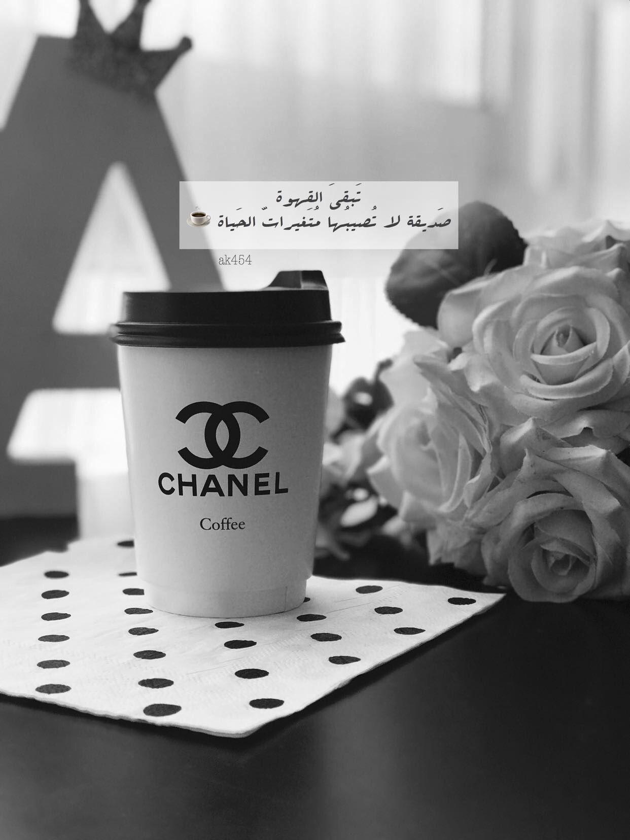 Goodmorning Cafe Coffee Design قهوة صباح الخير تصميم صور Coffee Quotes My Coffee Coffee