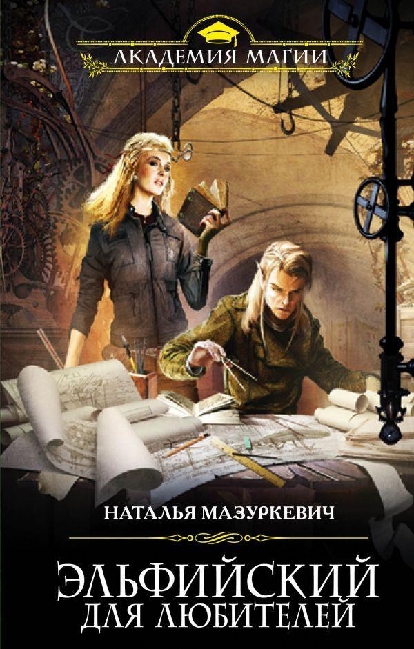 Скачать книги про гномов эльфов