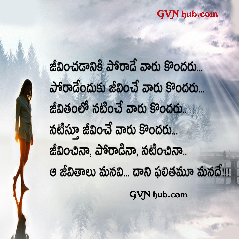 15 New Telugu Breaking Love Quotes New Love Quotes Love Quotes In Telugu Life Quotes