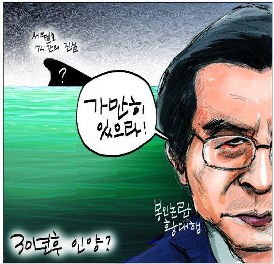[국민만평-서민호 화백] 30년후 인양?