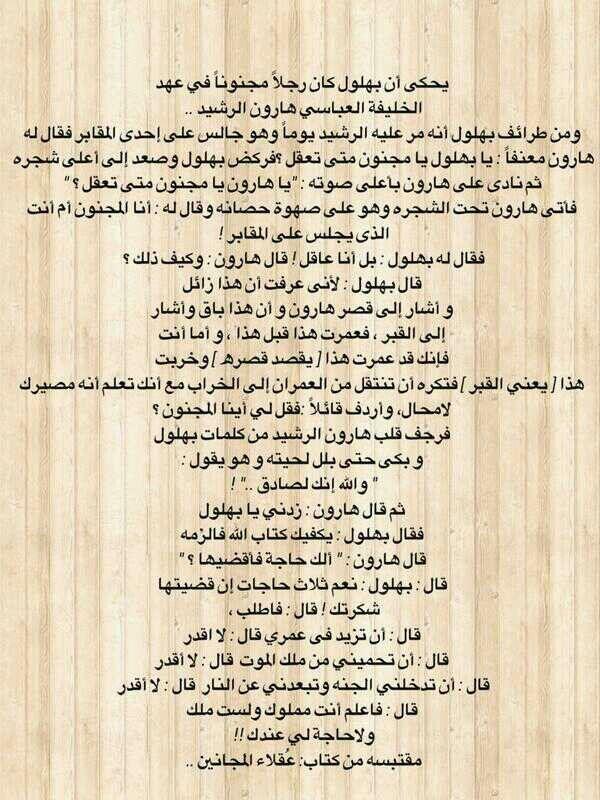 انت مملوك ولست Photo Quotes Islamic Quotes Arabic Quotes