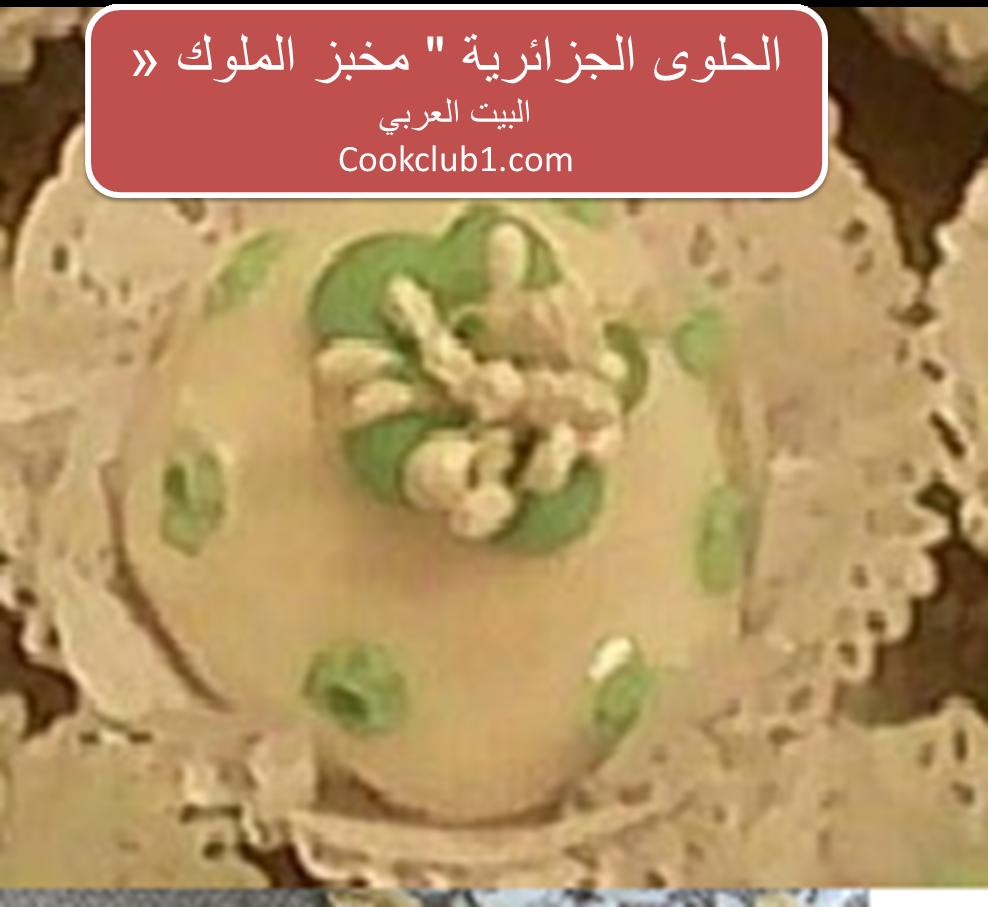 الحلوى الجزائرية مخبز الملوك Desserts Blog Food