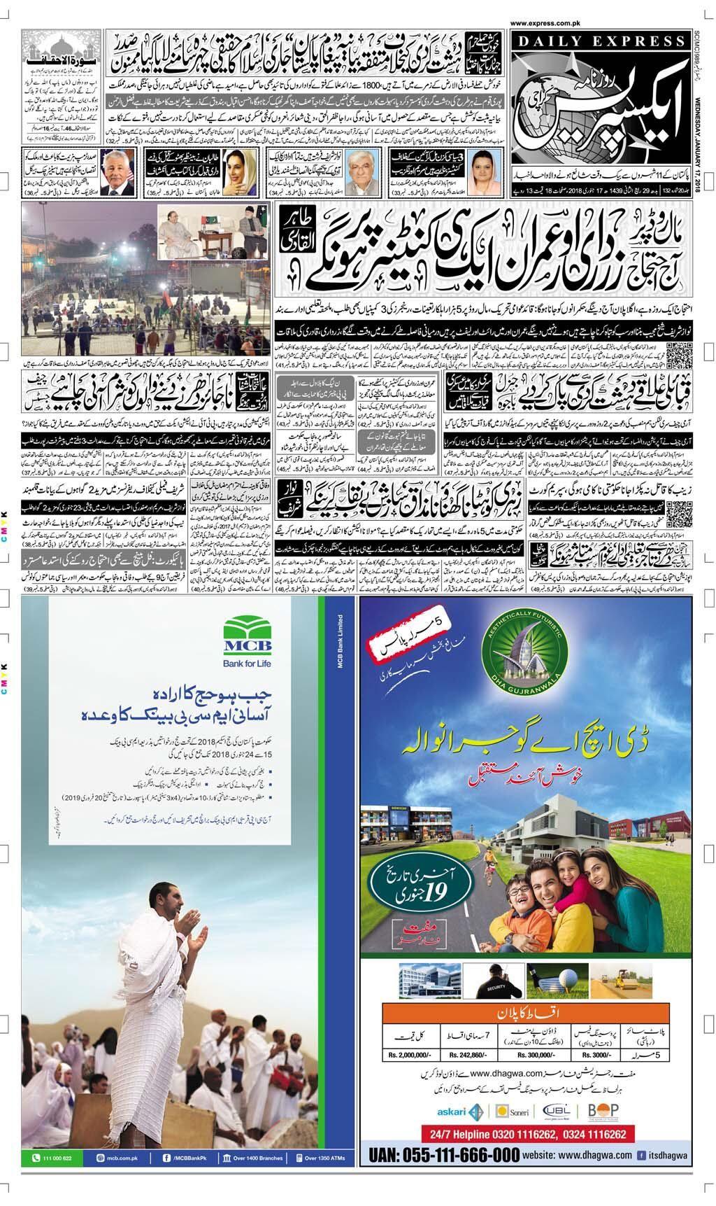 Daily Express Urdu Newspaper | Latest Pakistan News | Breaking News