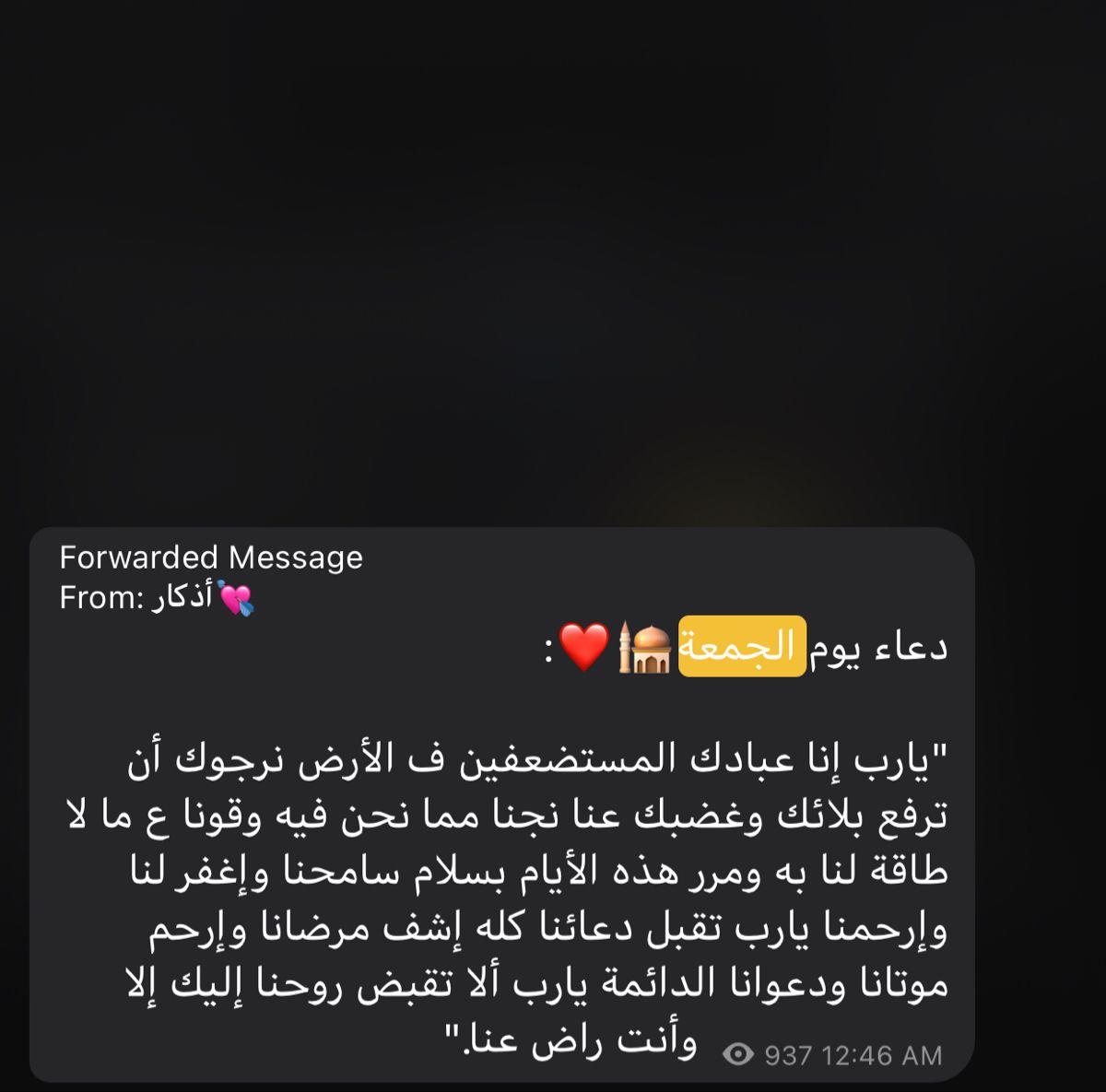Telegram Contact Adhkar4127 Mood Wallpaper Messages Incoming Call Screenshot