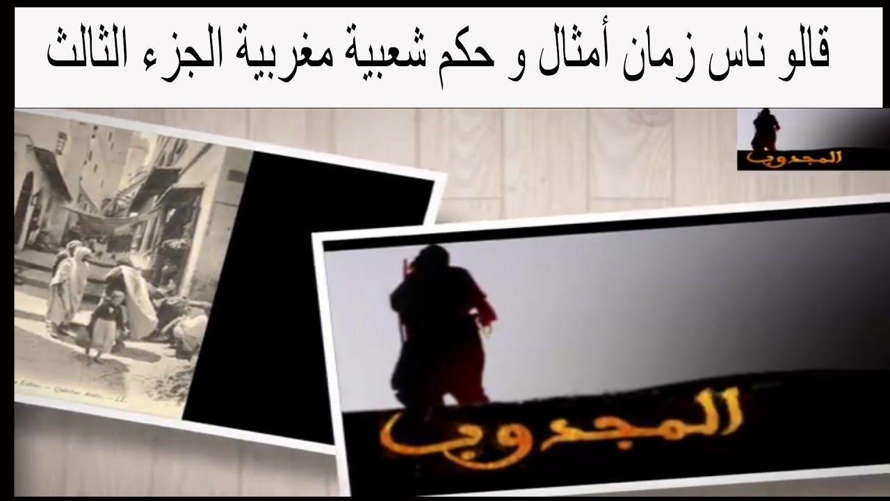 قالو ناس زمان أمثال و حكم شعبية مغربية الجزء الثالث Dahab Safi Television