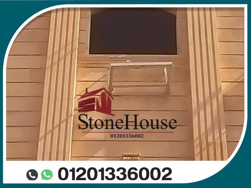 حجر هاشمى حجرهاشمى هيصم حجر هاشمى كريمى واجهات حجر هاشمى تركيب حجر هاشمى حجر هاشمى ناعم Http Www Hashmi Stone Com Http Ww Bed Design Stonehouse Design