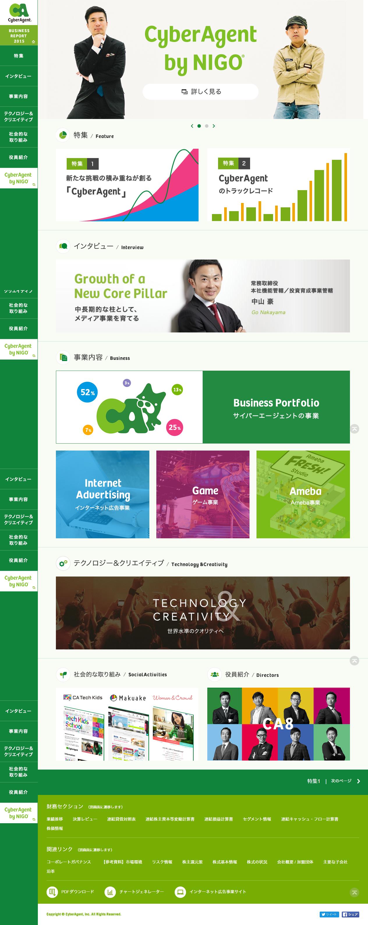 https://www.cyberagent.co.jp/ir/special/business_report/2015/