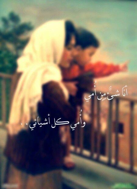 يا أمي Dad Quotes Mother Quotes Arabic Quotes