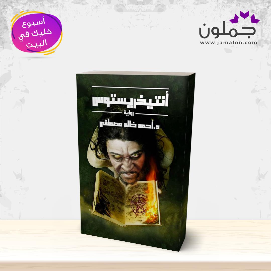 رواية أنتيخريستوس Book Cover Books Cover