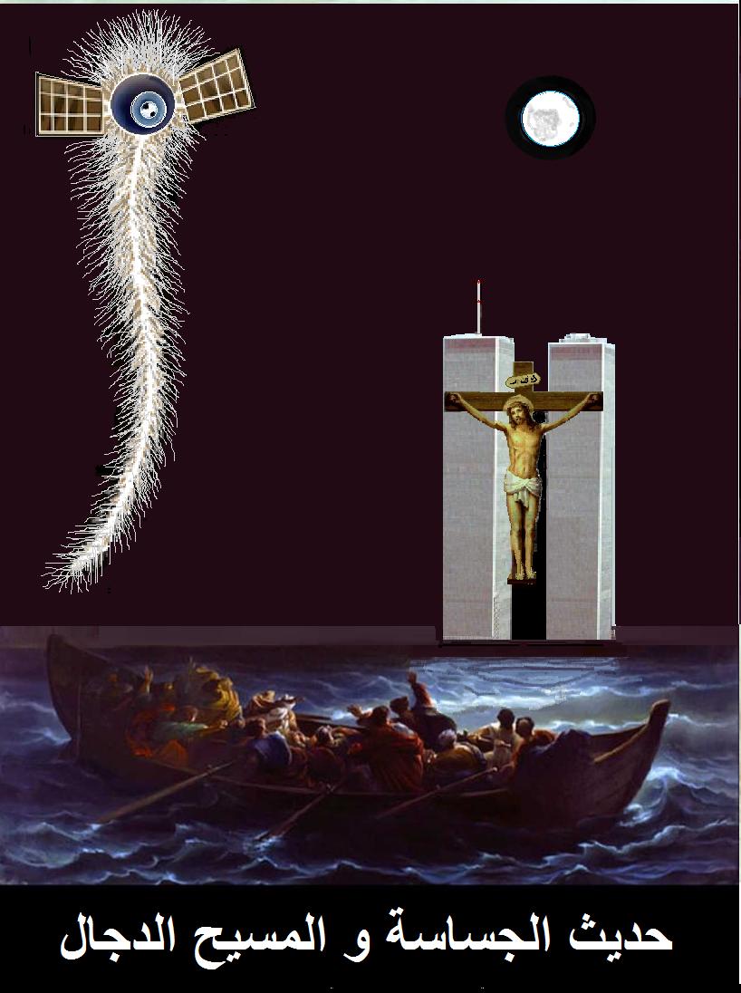 يخرج المسيح الدجال من غضبة يغضبها حديث تفسير اخر الزمان الملاحم المسيح الدجال الجساسة تفسير الدير تفسير تكرار الرسول Movie Posters Poster Movies