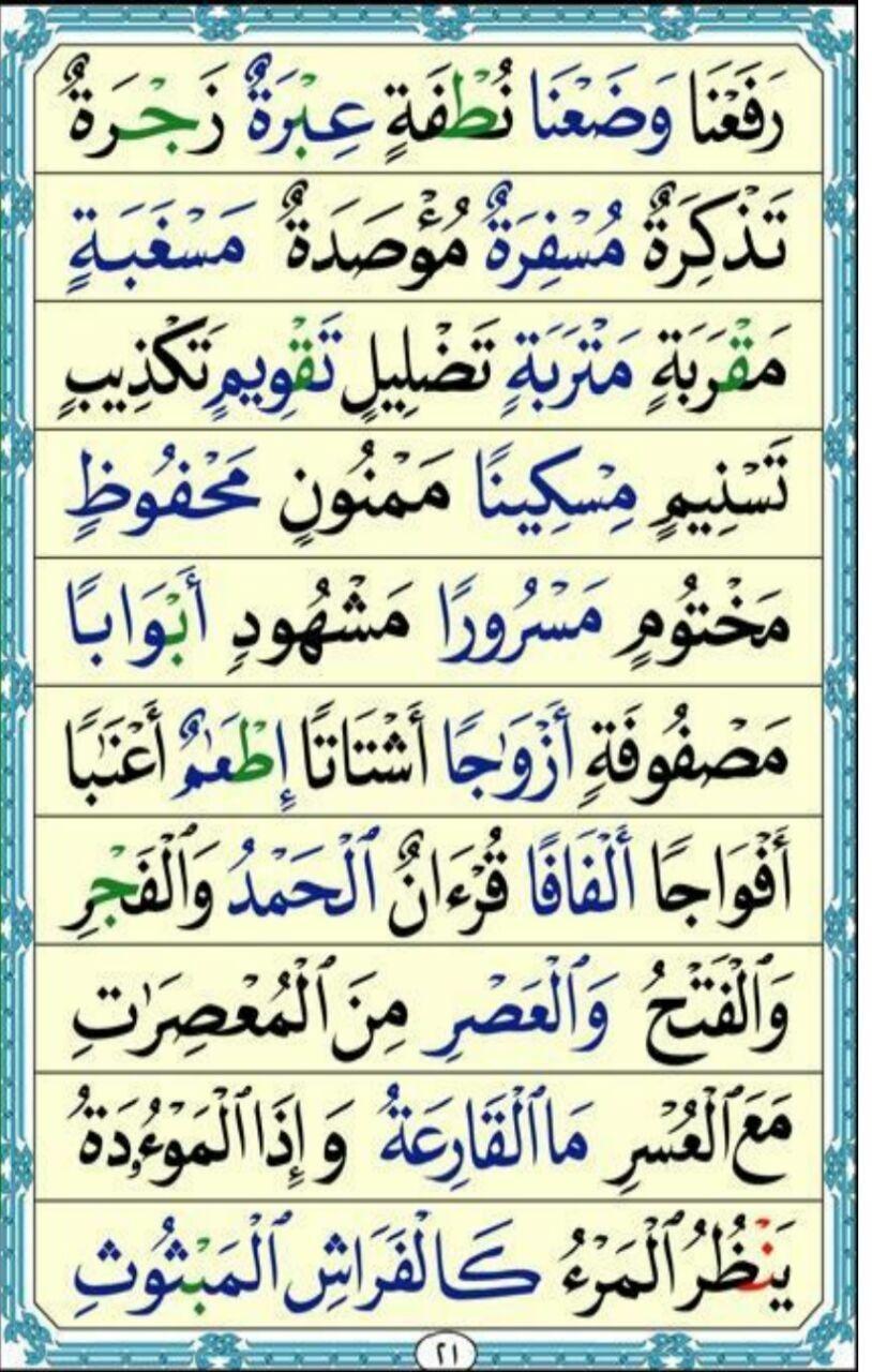 تتمة الدرس الحادي عشر النورانية Arabic Calligraphy Math Math Equations