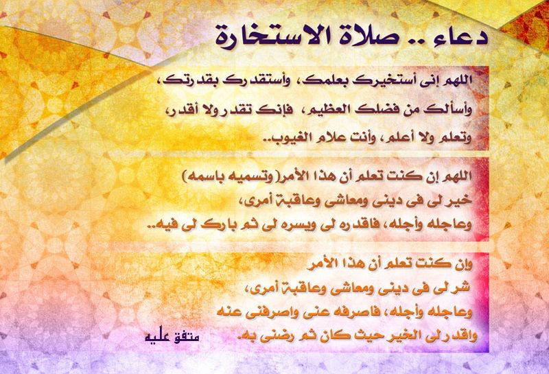 كيفية صلاة الاستخارة وأهميتها في تغيير حياتك للأفضل موقع مصري Bullet Journal Journal
