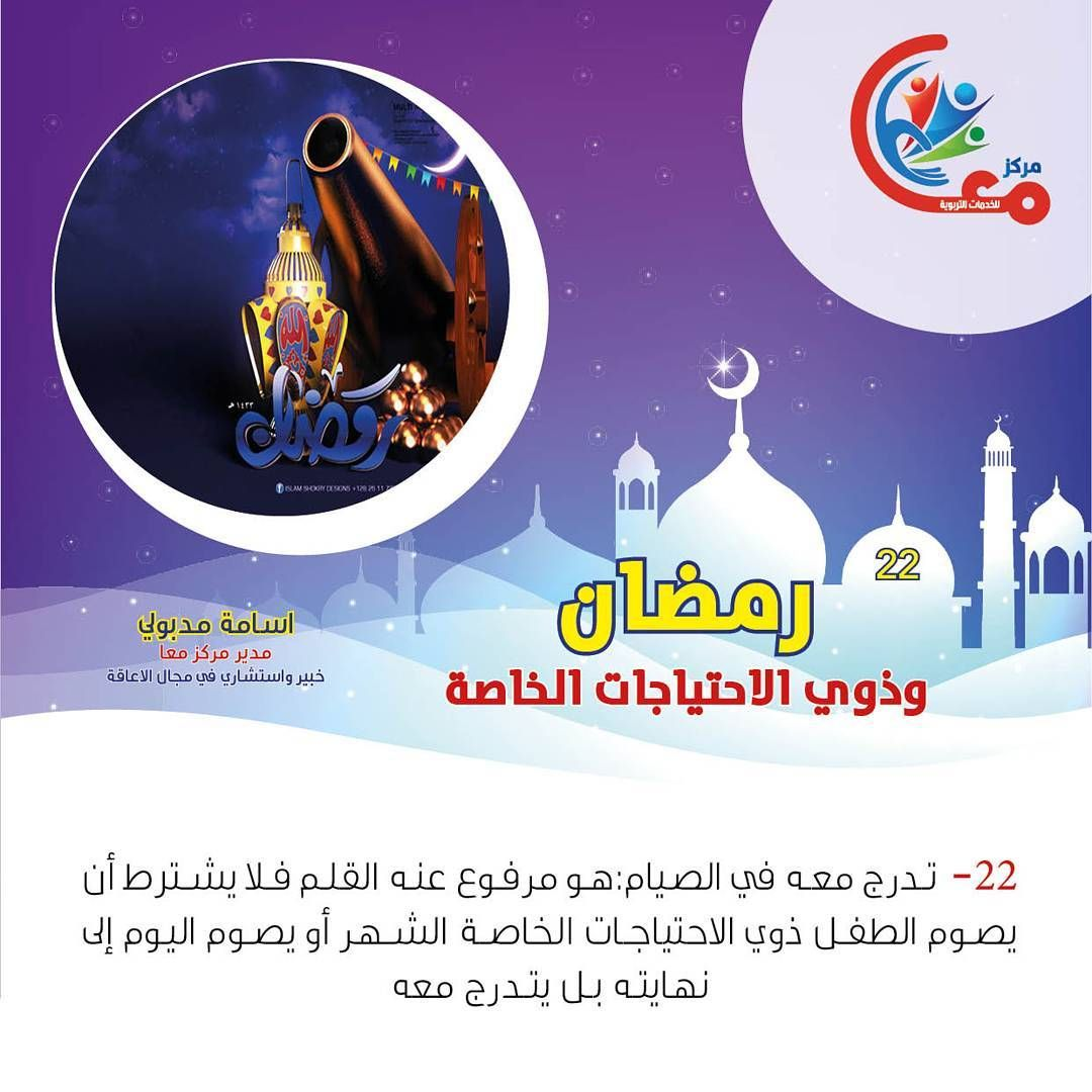 رمضان و ذوي الاحتياجات الخاصة ذوي الإعاقة ذوي التحدي اصحاب الهمم اسامة مدبولي Osama Madbooly Awareness Awarenessmonth Movie Posters Movies Poster